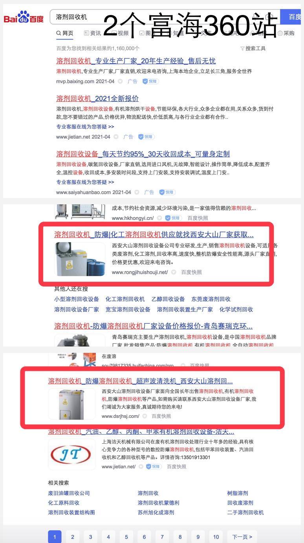溶剂回收机seo推广百度首页2个铭赞SEO系统站