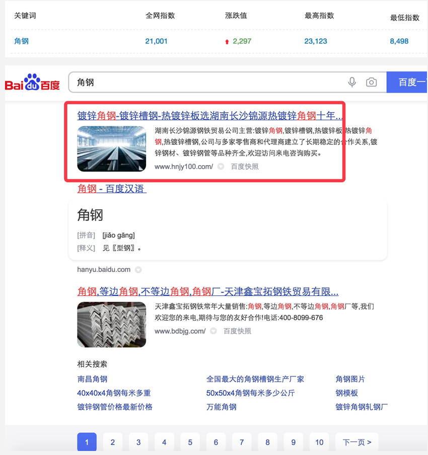 角钢整站seo优化推广2个字排在首页