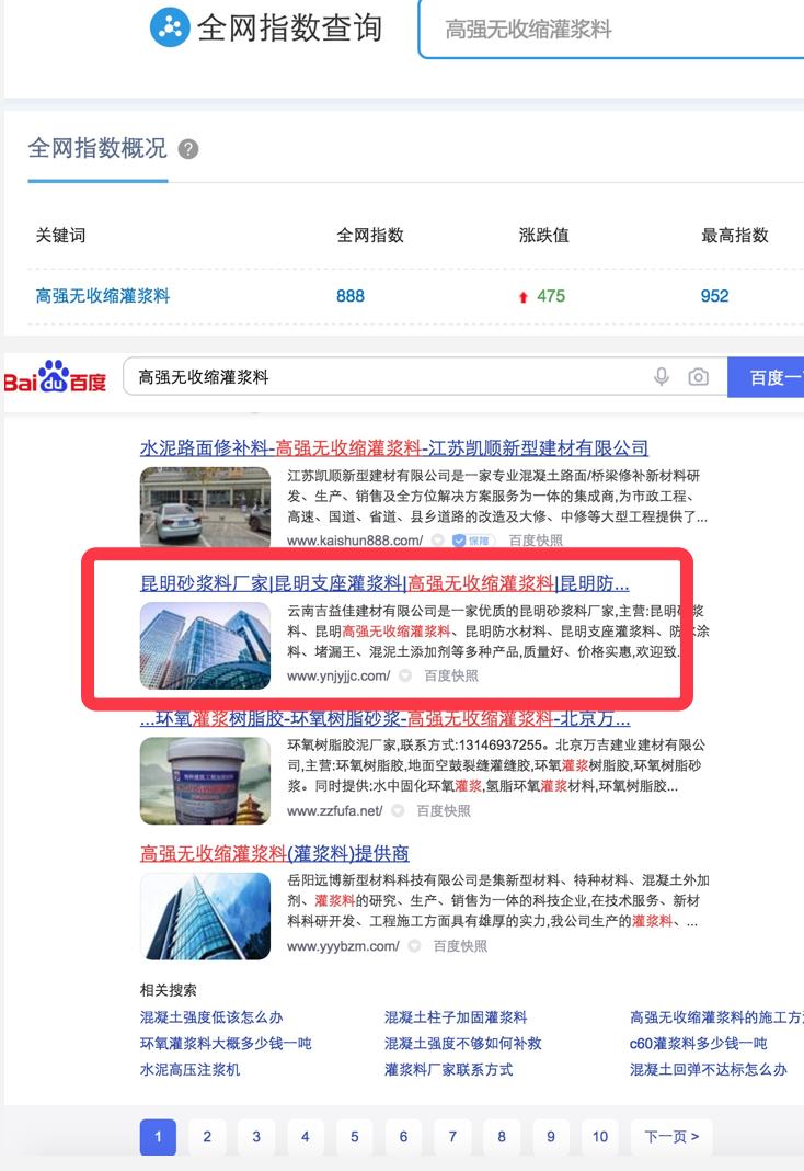 高强无收缩灌浆料合作富海360做seo优化排名首页